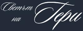 Светът на Гери Logo