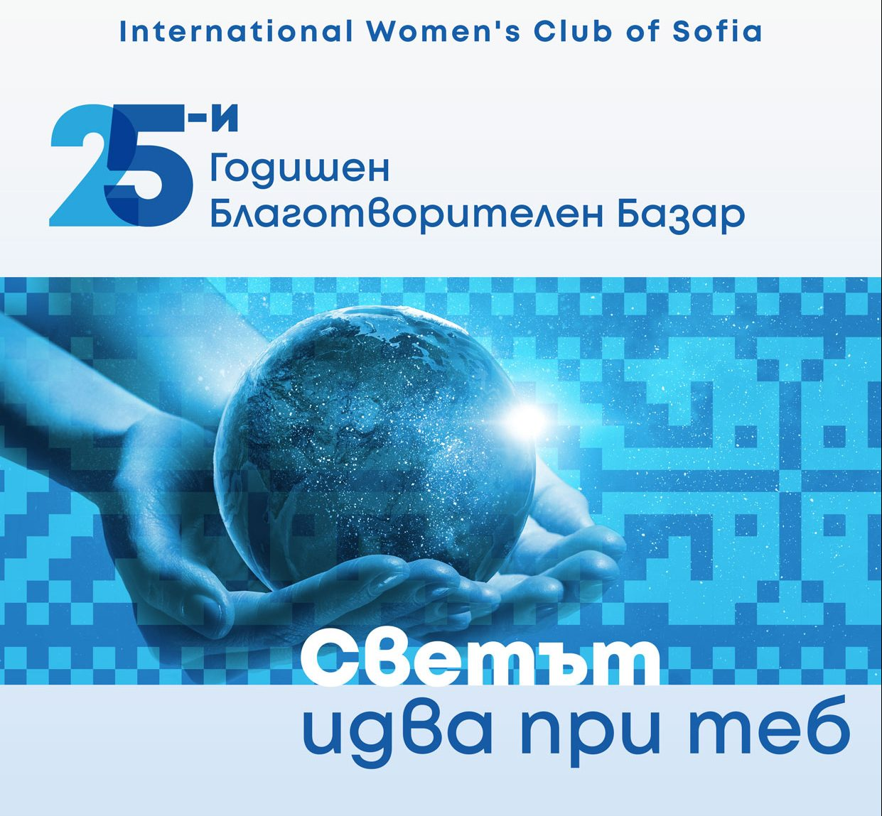 Резултат с изображение за Ежегодния благотворителен коледен базар на Международен женски клуб – София.