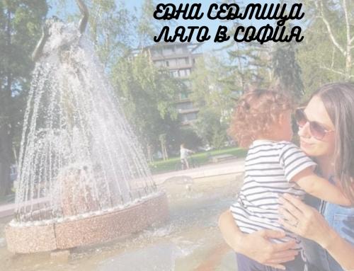Седмица лято в София
