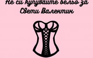 Pink Black Lingerie